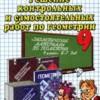 ГДЗ - Дидактические материалы по геометрии 9 класс Зив Б.Г., Мейлер В.М.