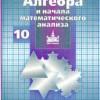 Алгебра и начала математического анализа. 10 класс. Учебник.  Никольский С.М. и др. Базовый и профильный уровни