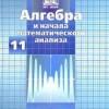 Алгебра и начала математического анализа. 11 класс. Учебник.  Никольский С.М. и др. Базовый и профильный уровни