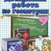 ГДЗ - Геометрия 9 класс Атанасян Л.С.