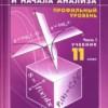 Алгебра и начала анализа. 11кл. В 2 ч. Ч.1. (профильный уровень)  Мордкович А.Г., Семенов П.В.