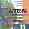 Алгебра и начала математического анализа. 11 класс. Профильный уровень.  Пратусевич М.Я. и др.