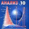 Алгебра и математический анализ. 10 класс. (углубленное изучение)  Виленкин Н.Я., Ивашев-Мусатов О.С., Шварцбурд С.И.