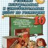 ГДЗ - Дидактические материалы по геометрии 10 класс Зив Б.Г.