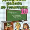 ГДЗ - Геометрия 10 класс Атанасян Л.С.