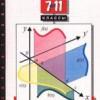 Алгебра в таблицах. 7—11 кл. Справочное пособие.  Звавич Л.И., Рязановский А.Р.