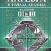 Алгебра и начала анализа. 10-11 класс. Задачник.  Мордкович А.Г. и др.