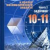 Алгебра и начала математического анализа. 10-11 классы. В 2 ч. Ч.2. Задачник (базовый уровень) Мордкович А.Г. и др.