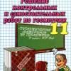 ГДЗ - Дидактические материалы по геометрии 11 класс Зив Б.Г.