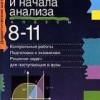 Алгебра и начала анализа. 8-11классы. Пособие для классов с углубленным изучением математики. Звавич Л.И.