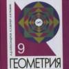 Геометрия. Учебник для 9 класса с углубленным изучением математики. Александров А.Д., Вернер А.Л., Рыжик В.И.