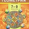 Геометрия. 7-9 классы.  Смирнова И.М., Смирнов В.А.