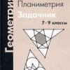 Геометрия. Планиметрия. 7-9 классы.   Гордин Р.К.