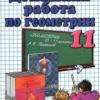 ГДЗ - Геометрия 11 класс  Погорелов А.В.