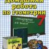 ГДЗ - Геометрия 7 класс  Погорелов А.В.