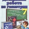 ГДЗ - Геометрия 7 класс Атанасян Л.С.