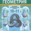Геометрия 10-11 классы. Учебник (базовый и профильный уровни). Смирнова И.М., Смирнов В.А.
