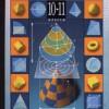 Геометрия. 10-11классы. Учебник.  Шарыгин И.Ф.