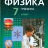 Физика. 7 класс. В 2 ч. Часть 1. Учебник. Генденштейн Л.Э., Кайдалов А.Б.