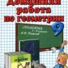 ГДЗ - Геометрия 9 класс Погорелов А.В.