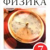 Физика. 7 класс. Учебник.  Перышкин А.В.