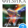 Физика. 7 класс.  Пурышева Н.С., Важеевская Н.Е.