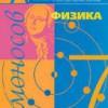 Физика. 7 класс. Учебник.  Фадеева А.А., Засов А.В., Киселев Д.Ф.