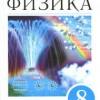 Физика. 8 класс.  Пурышева Н.С., Важеевская Н.Е.