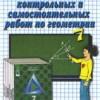 ГДЗ - Дидактические материалы по геометрии 7 класс Гусев В.А., Медяник А.И.