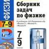 Сборник задач по физике. 7-9 классы.  Перышкин А.В.