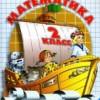 Математика. 2 класс. Учебник. Часть 2.  Петерсон Л.Г.