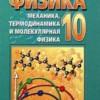 Физика. 10 класс. Учебник. Механика, термодинамика и молекулярная физика.  Анциферов Л.И.