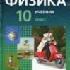 Физика. 10 класс Учебник (базовый уровень).  Генденштейн Л.Э., Дик Ю.И.