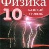 Физика. 10 класс. Базовый уровень.  Касьянов В.А.