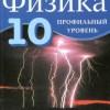 Физика. 10 класс. Профильный уровень.  Касьянов В.А.