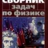 Сборник задач по физике. 10-11 классы.  Парфентьева Н.А.