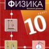 Физика. 10 класс. Учебник. Базовый уровень. Пурышева Н.С., Важеевская Н.Е., Исаев Д.А.