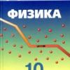 Физика. 10 класс. Профильный уровень.  Под ред. Пинского А.А., Кабардина О.Ф.
