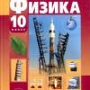 Физика. 10 класс (базовый и профильный уровни).  Тихомирова С.А., Яворский Б.М.