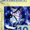 Физика. 10 класс. Учебник для классов с углубленным изучением физики.  Чижов Г.А., Ханнанов Н.К.