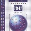 Физика. Задачник. 10-11 классы.  Рымкевич А.П.