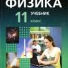 Физика. 11 класс  Учебник (базовый уровень).  Генденштейн Л.Э., Дик Ю.И.