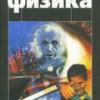 Физика. 11 класс. Учебник.  Мякишев Г.Я., Буховцев Б.Б., Чаругин В.М.