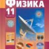 Физика. 11 класс. (базовый и профильный уровни).  Тихомирова С.А., Яворский Б.М.