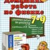 ГДЗ - Сборник задач по физике для 7-9 классов. Перышкин А.В.