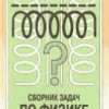 Сборник задач по физике для 9-11 кл. Сост. Степанова Г.Н.
