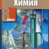 Химия. 8 класс.  Журин А.А., Корнилаев С.В., Шалашова М.М.