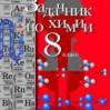 Задачник по химии. 8 класс.  Кузнецова Н.Е., Левкин А.Н.