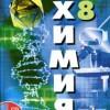 Химия. Неорганическая химия. 8 класс.  Рудзитис Г.Е., Фельдман Ф.Г.