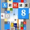 Химия 8 класс.  Кузнецова Н.Е., Титова И.М., Гара Н.Н.